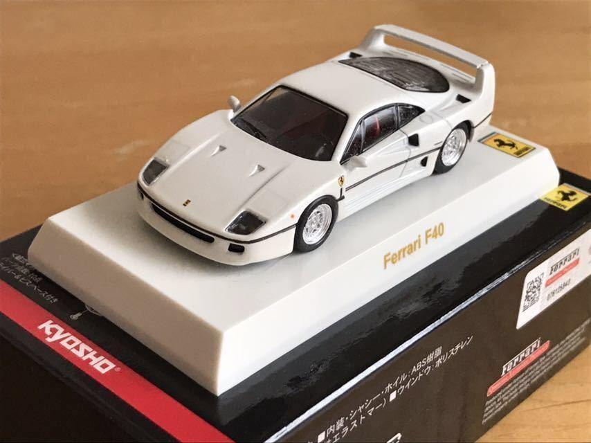 1/64 京商 フェラーリ ミニカー コレクション リミテッド パールホワイト3台セット F40 F50 エンツォ_画像2