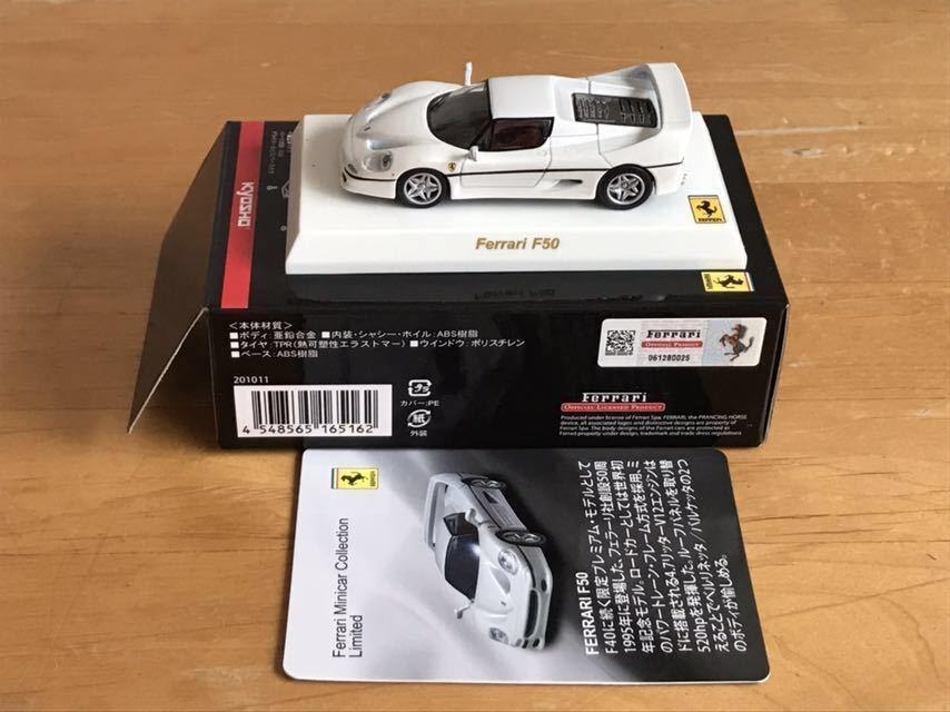 1/64 京商 フェラーリ ミニカー コレクション リミテッド パールホワイト3台セット F40 F50 エンツォ_画像10