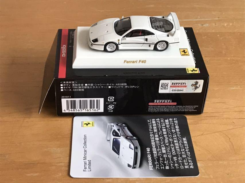 1/64 京商 フェラーリ ミニカー コレクション リミテッド パールホワイト3台セット F40 F50 エンツォ_画像4