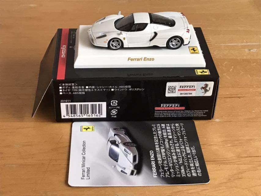 1/64 京商 フェラーリ ミニカー コレクション リミテッド パールホワイト3台セット F40 F50 エンツォ_画像7