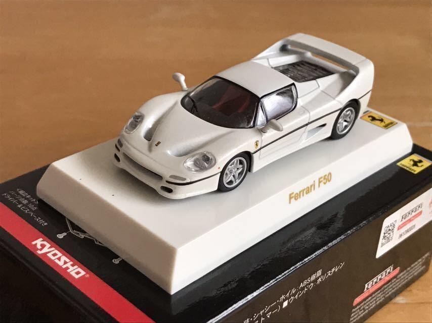 1/64 京商 フェラーリ ミニカー コレクション リミテッド パールホワイト3台セット F40 F50 エンツォ_画像8