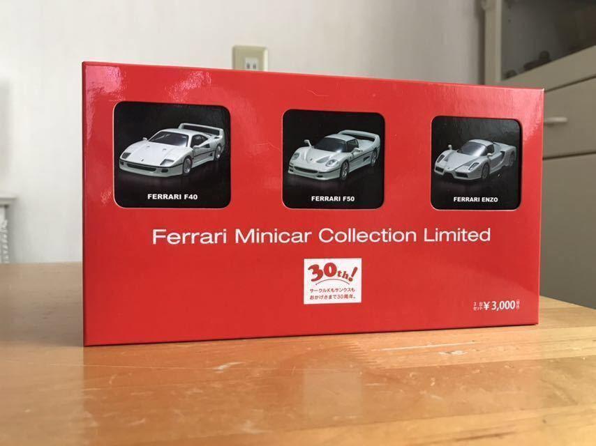 1/64 京商 フェラーリ ミニカー コレクション リミテッド パールホワイト3台セット F40 F50 エンツォ