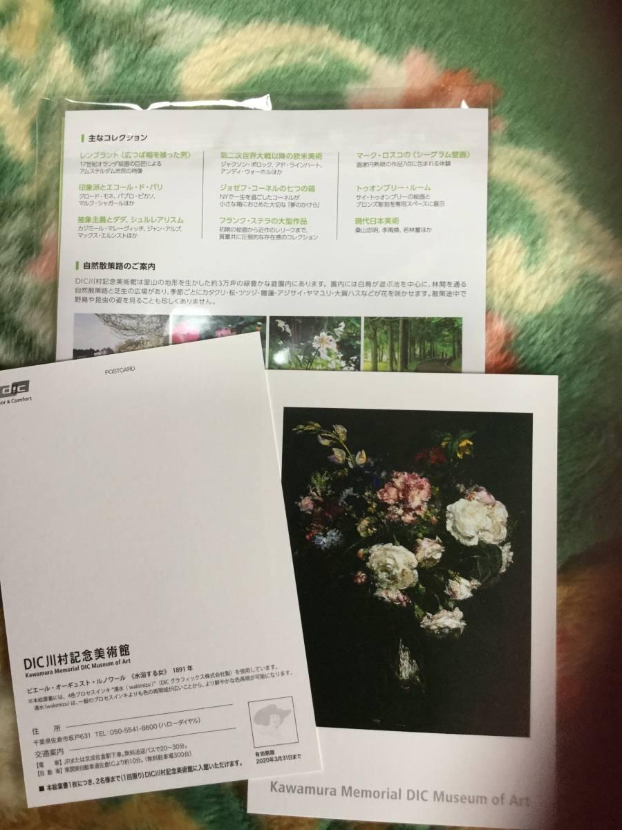 川村記念美術館 入館券 入場券 2枚あり 絵葉書 ポストカード_画像2