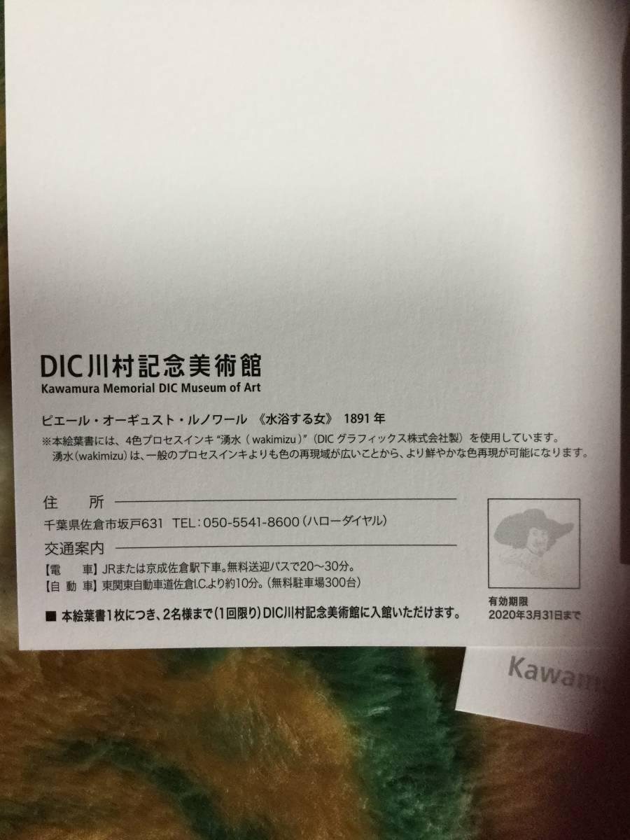 川村記念美術館 入館券 入場券 2枚あり 絵葉書 ポストカード