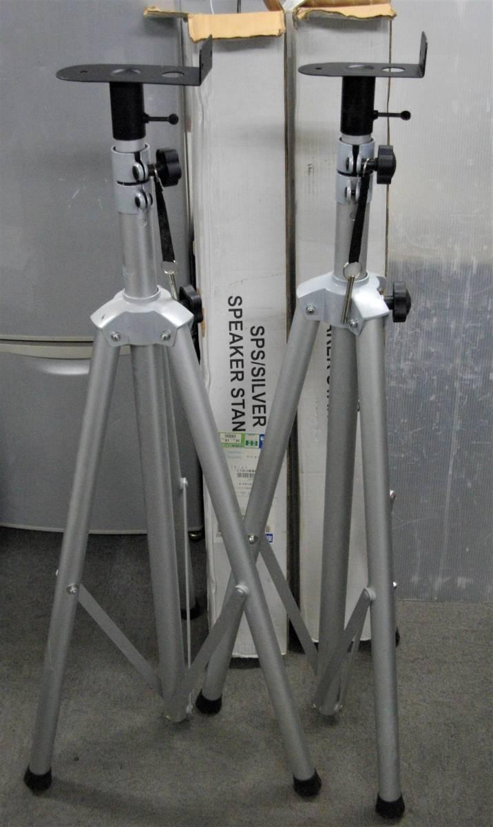 スピ-カ-スタンド アルミ製 2本セット   ②