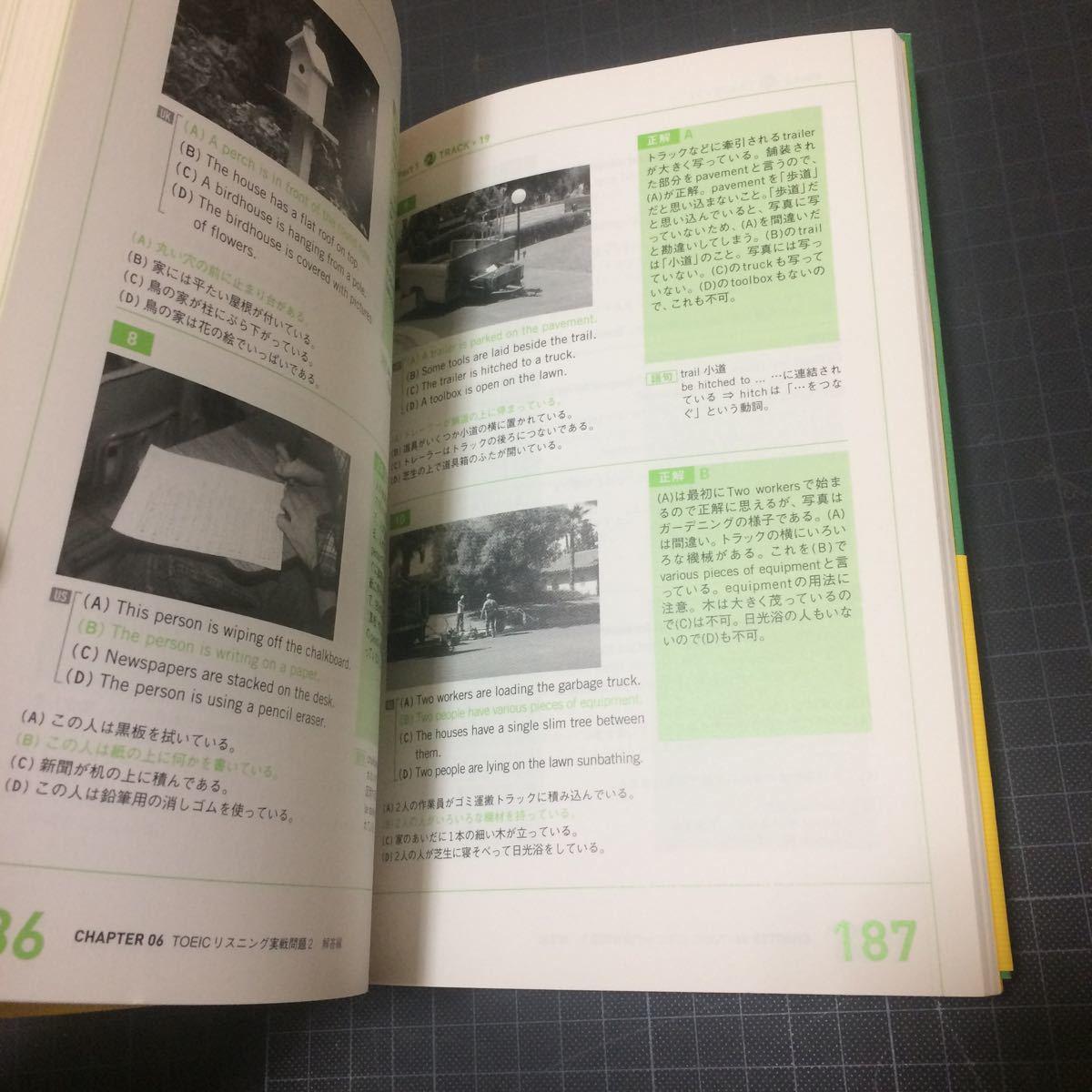 闘耳 発音でTOEICテストのリスニングを攻略する CD-ROM未開封_画像5