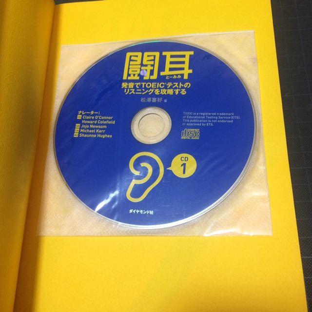闘耳 発音でTOEICテストのリスニングを攻略する CD-ROM未開封_画像2