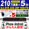 210 ten thousand pixels * crime prevention / monitoring camera 5 pcs. set *HDD4TB built-in * wide-angle lens camera < white color >* high quality cable 5C-2V* Japanese correspondence * smartphone correspondence
