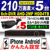 210 ten thousand pixels * crime prevention / monitoring camera 5 pcs. set *HDD4TB built-in * wide-angle lens camera < black color >* high quality cable 5C-2V* Japanese correspondence * smartphone correspondence