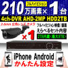 210 ten thousand pixels * crime prevention / monitoring camera 1 pcs. set *HDD2TB built-in * wide-angle lens camera < black color >* high quality cable 5C-2V* Japanese correspondence * smartphone correspondence