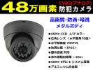 48 ten thousand pixels camera * security camera / monitoring camera for * dome type / rainproof / night vision < black >*CVBS( analogue ) for