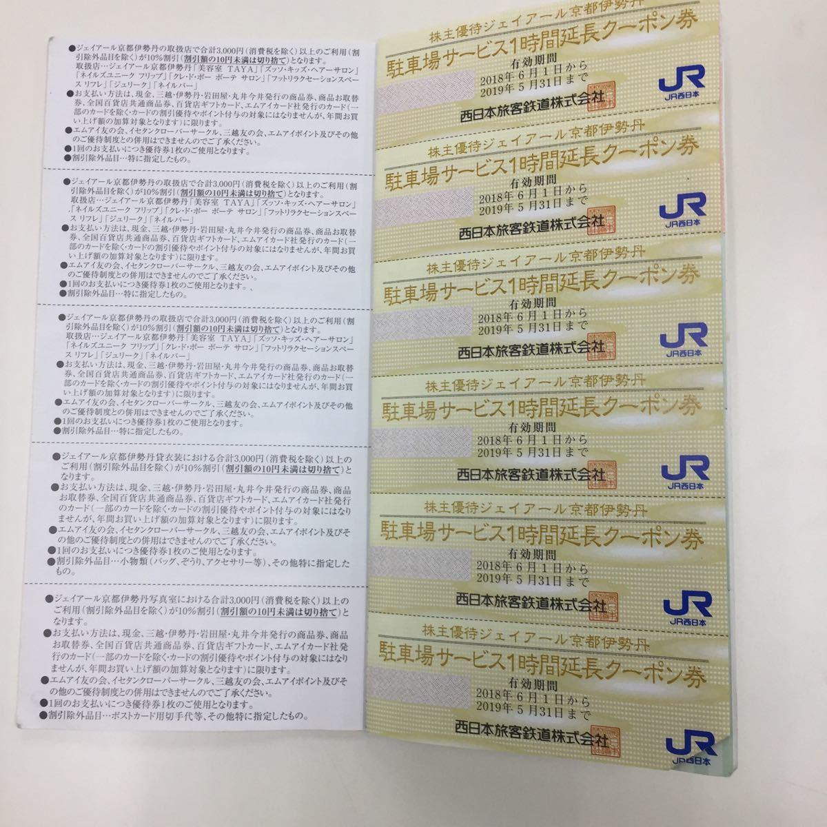 ★JR西日本株主優待券セット 1枚_画像3