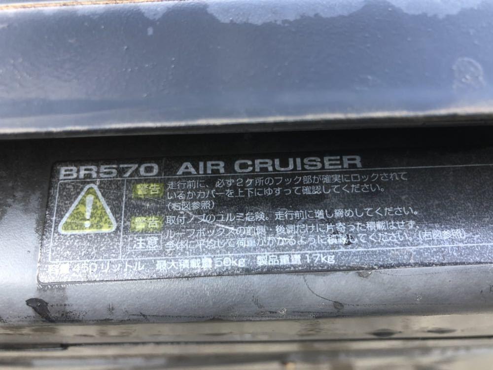 ルーフボックスRV INNO BR570 AIR CRUISER_画像4