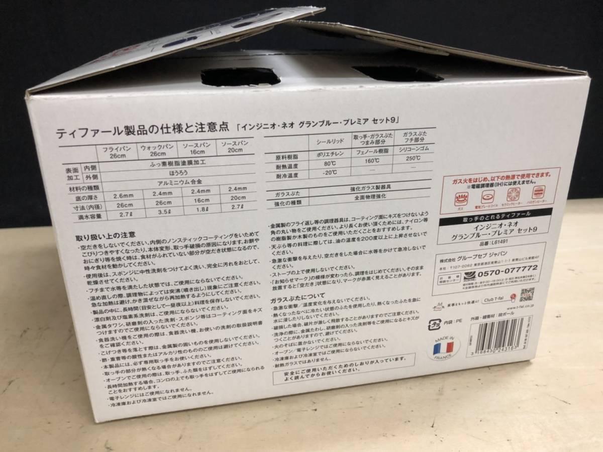 A23d93D 未使用 T-fal インジニオ・ネオ グランブルー・プレミア セット9 ガス火 ティファール フライパン 鍋_画像10