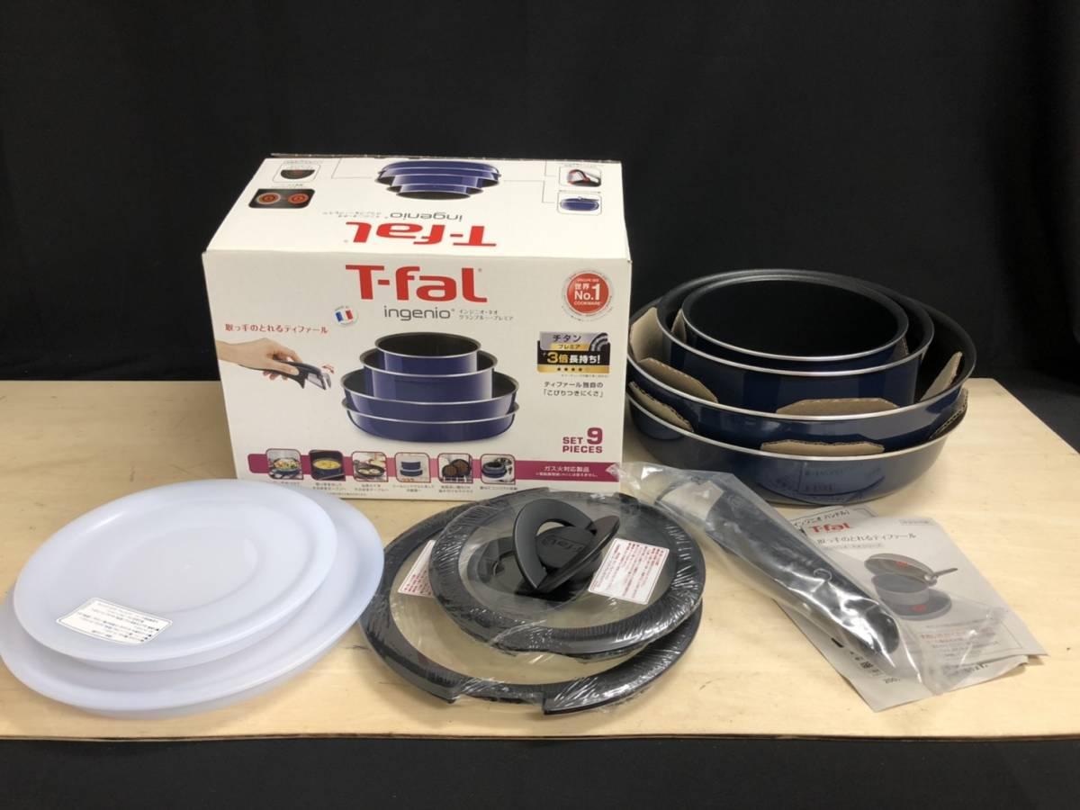 A23d93D 未使用 T-fal インジニオ・ネオ グランブルー・プレミア セット9 ガス火 ティファール フライパン 鍋