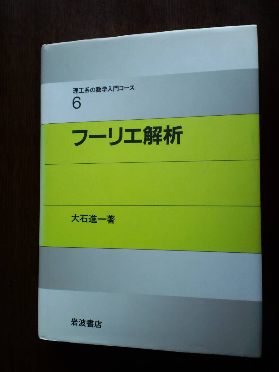 美品☆フーリエ解析  理工系の数学入門コース 6 大石進一 岩波書店  送料185円
