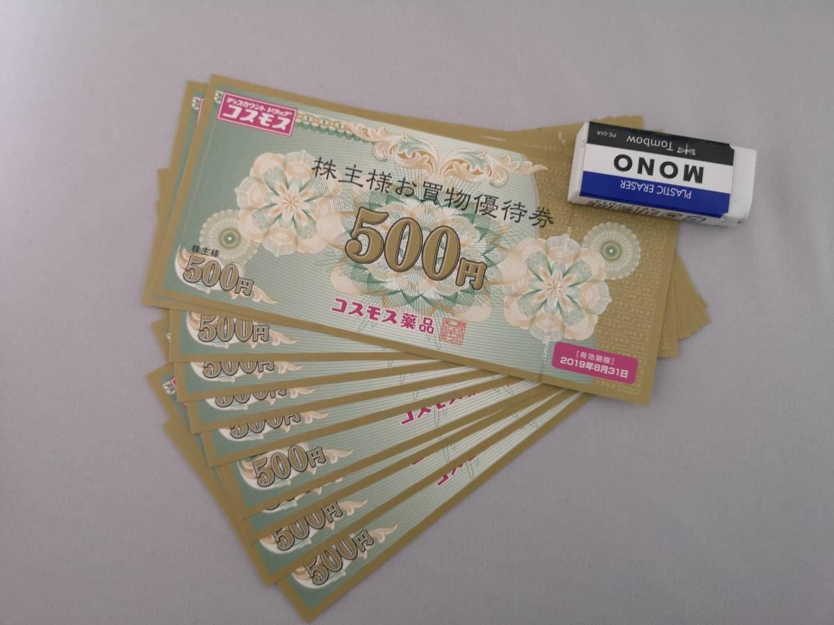 送料無料 コスモス薬品 株主優待 5000円