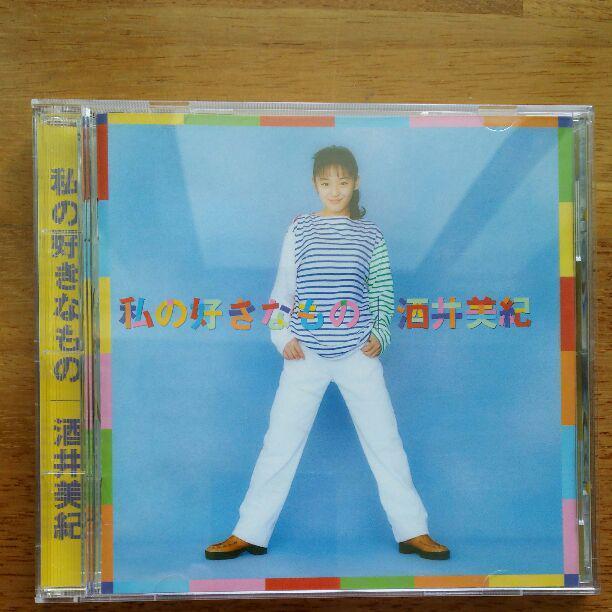酒井美紀 CD 「私の好きなもの」_画像1
