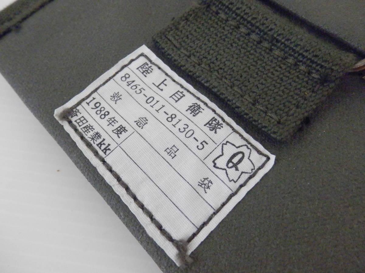 ☆1円~☆陸上自衛隊 救急品袋 1988年 自衛隊 官給品 ミリタリー 迷彩柄☆_画像3