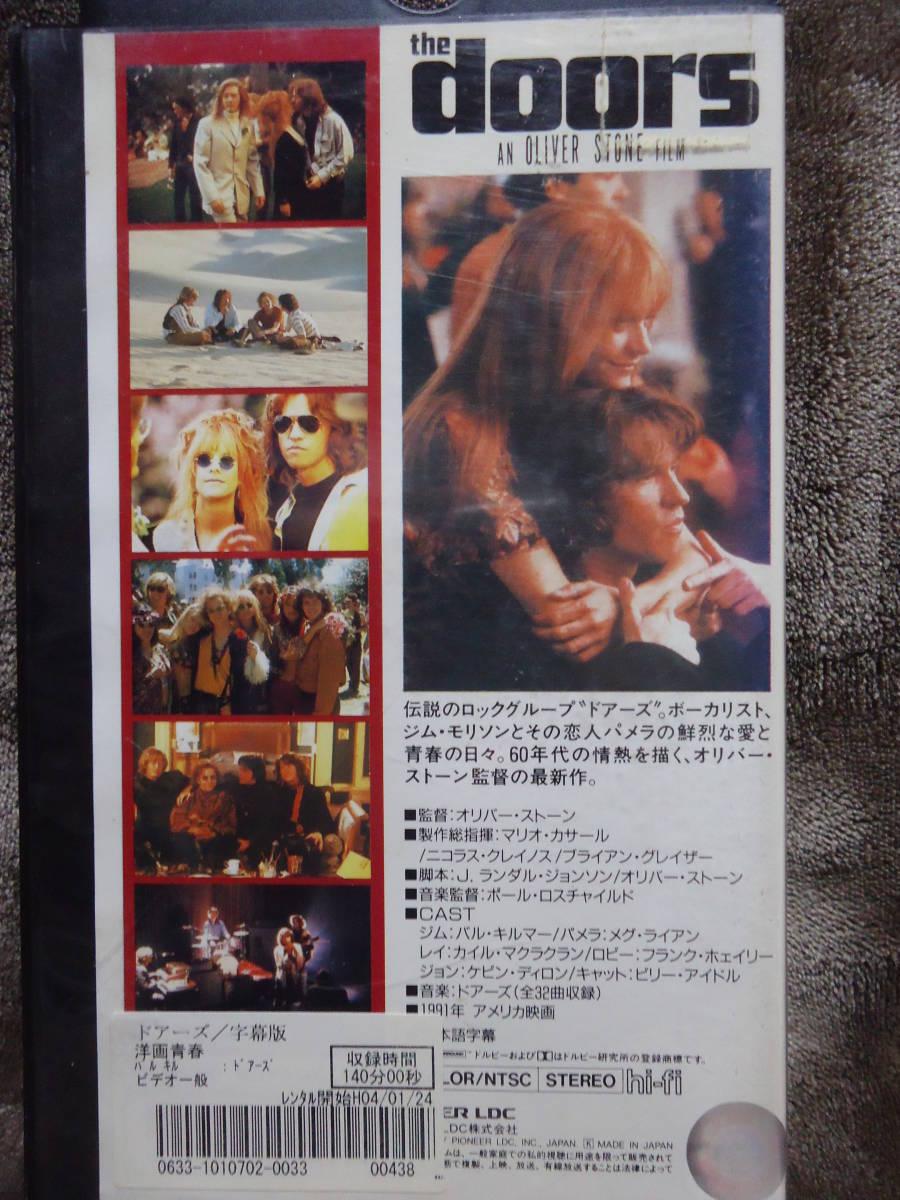 [ VHS ] ドアーズ (レンタルアップ)  字幕スーパー  ジム・モリソン 監督 オリバー・ストーン_画像2