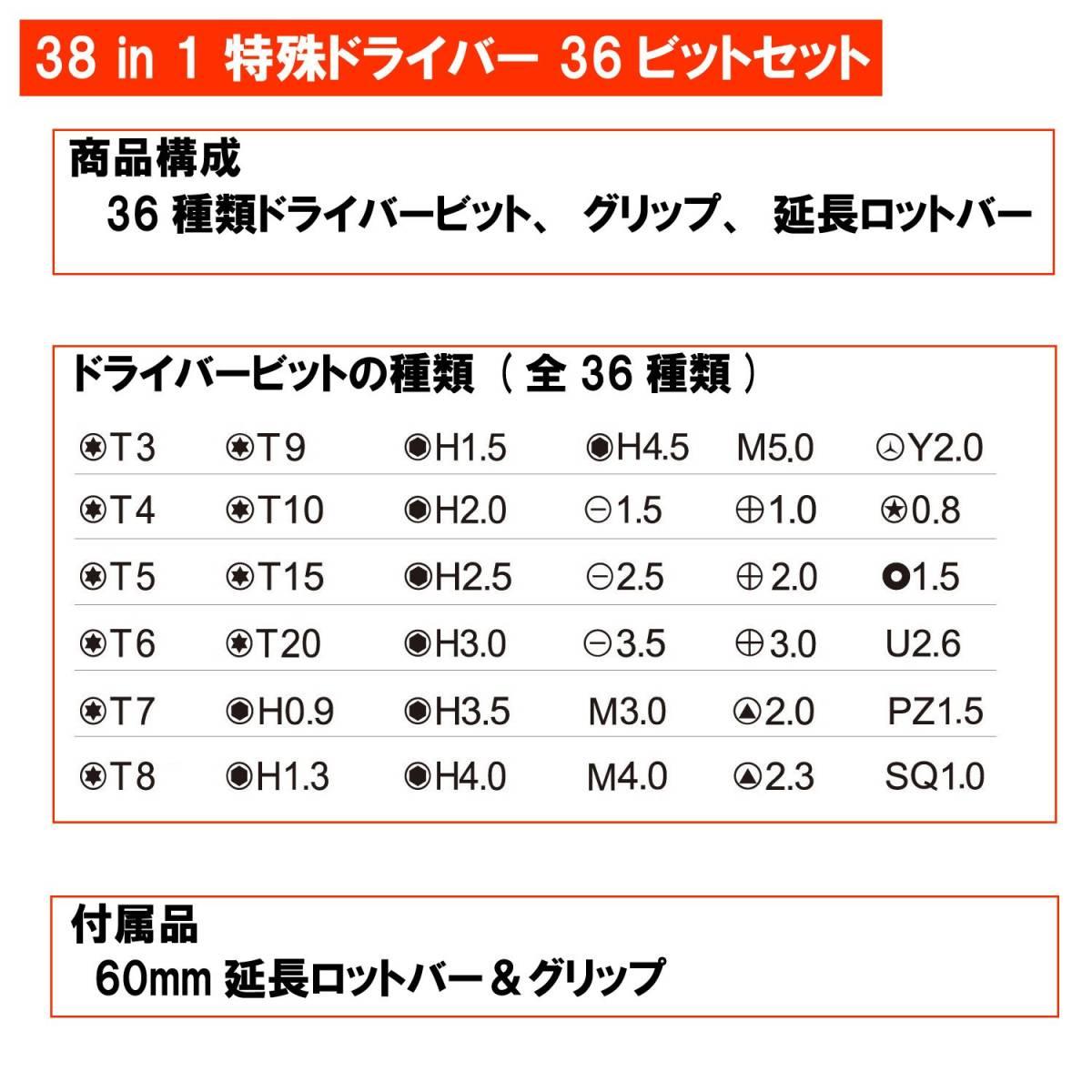 【送料無料】■38in1 特殊ドライバーセット■六角棒 Y型 三角ネジ 五角 ペンタローブ_一家に1セット♪_画像4
