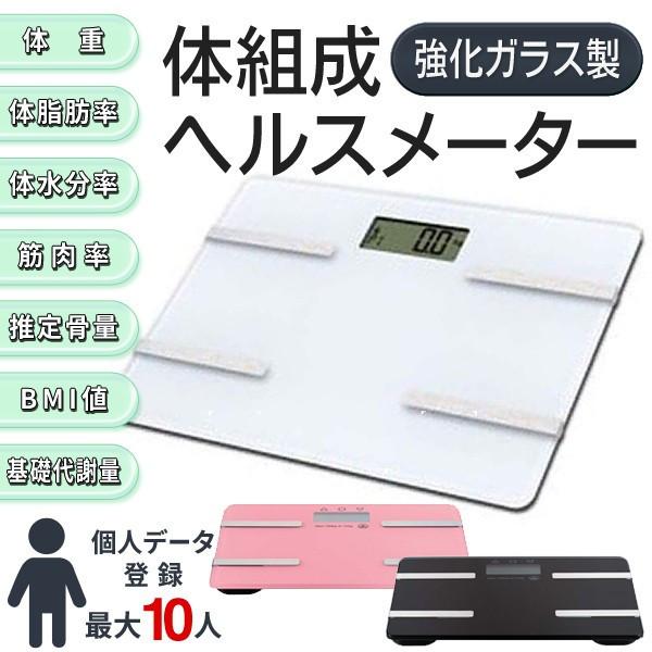 【送料無料】■デジタル体組成計CSC161 ブラック■体重/筋肉率/水分量/基礎代謝/BMI/推定骨量 10人データ ♪