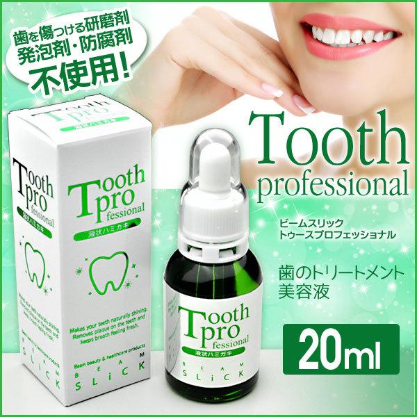【送料無料】■トゥースプロフェッショナル 20ml■歯のホワイトニング・クリーニング液 歯の黄ばみやヤニを真っ白に♪