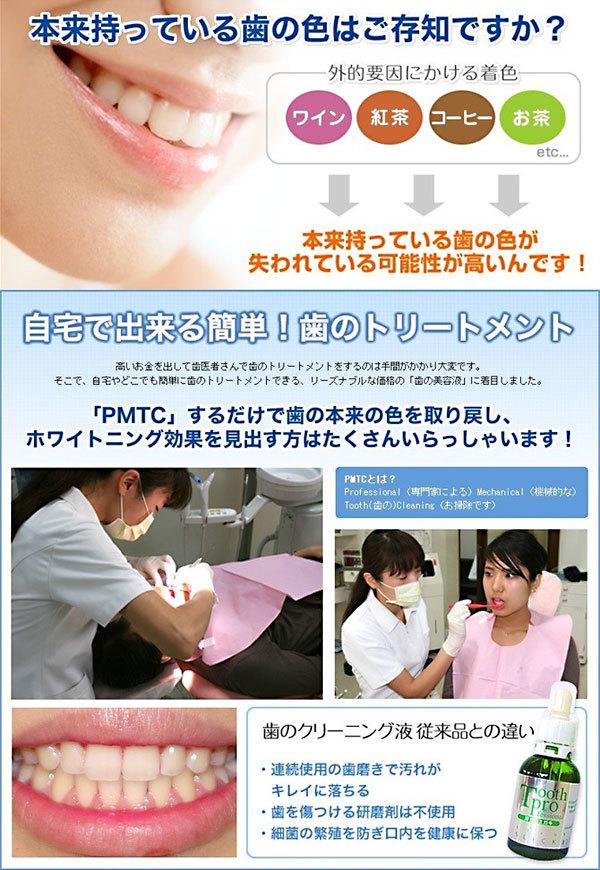 【送料無料】■トゥースプロフェッショナル 20ml■歯のホワイトニング・クリーニング液 歯の黄ばみやヤニを真っ白に♪_画像5
