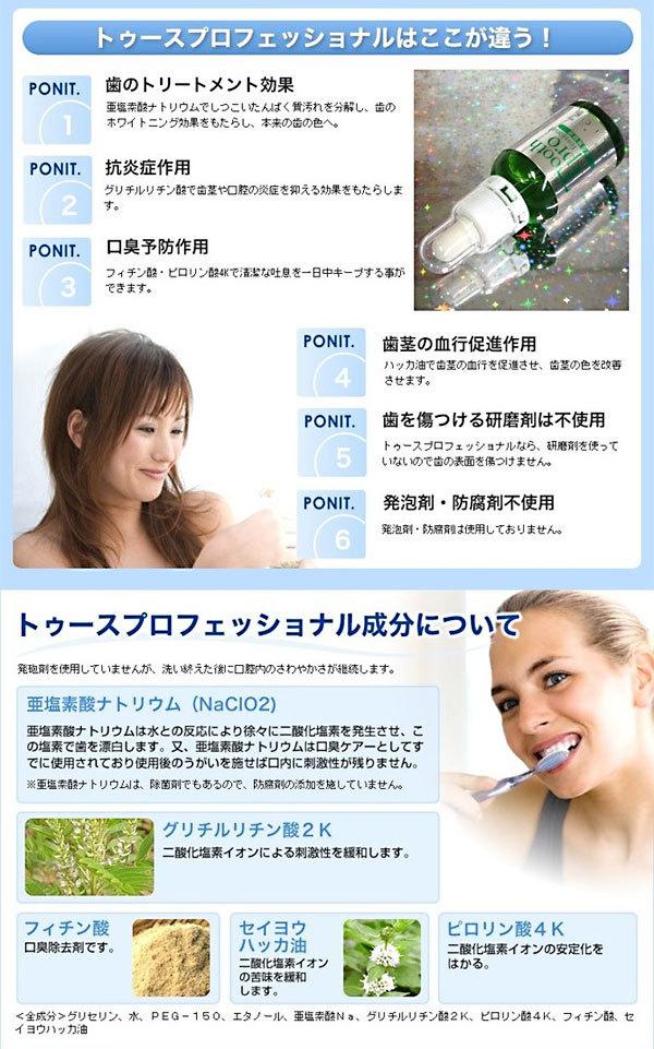 【送料無料】■トゥースプロフェッショナル 20ml■歯のホワイトニング・クリーニング液 歯の黄ばみやヤニを真っ白に♪_画像6
