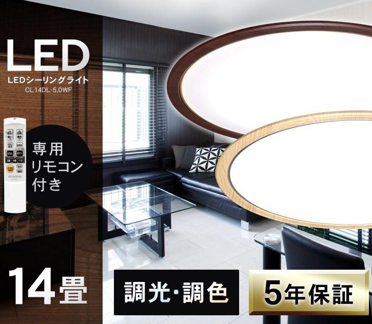 【送料無料】2■IRIS OHYAMA LEDシーリングライト_CL14DL-5.0WF-M■~14畳_10段調光 11段調色♪