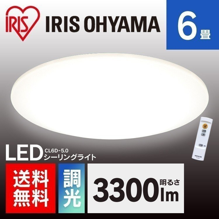 【送料無料】■IRIS OHYAMA LEDシーリングライト_CL6D-5.0■~6畳_リモコン付_メーカー保証♪
