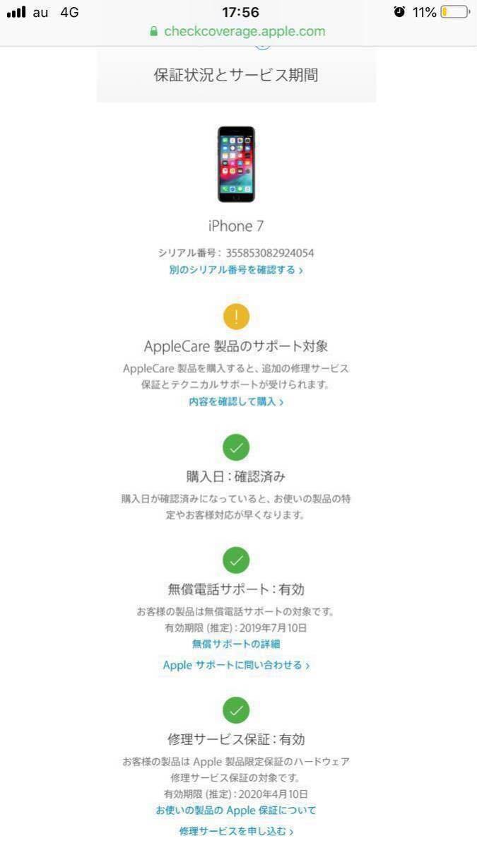 5月9日までAppleCare+に加入出来ます
