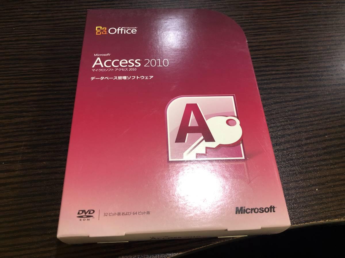 【送料無料】Microsoft Office Access 2010 製品版 開封品