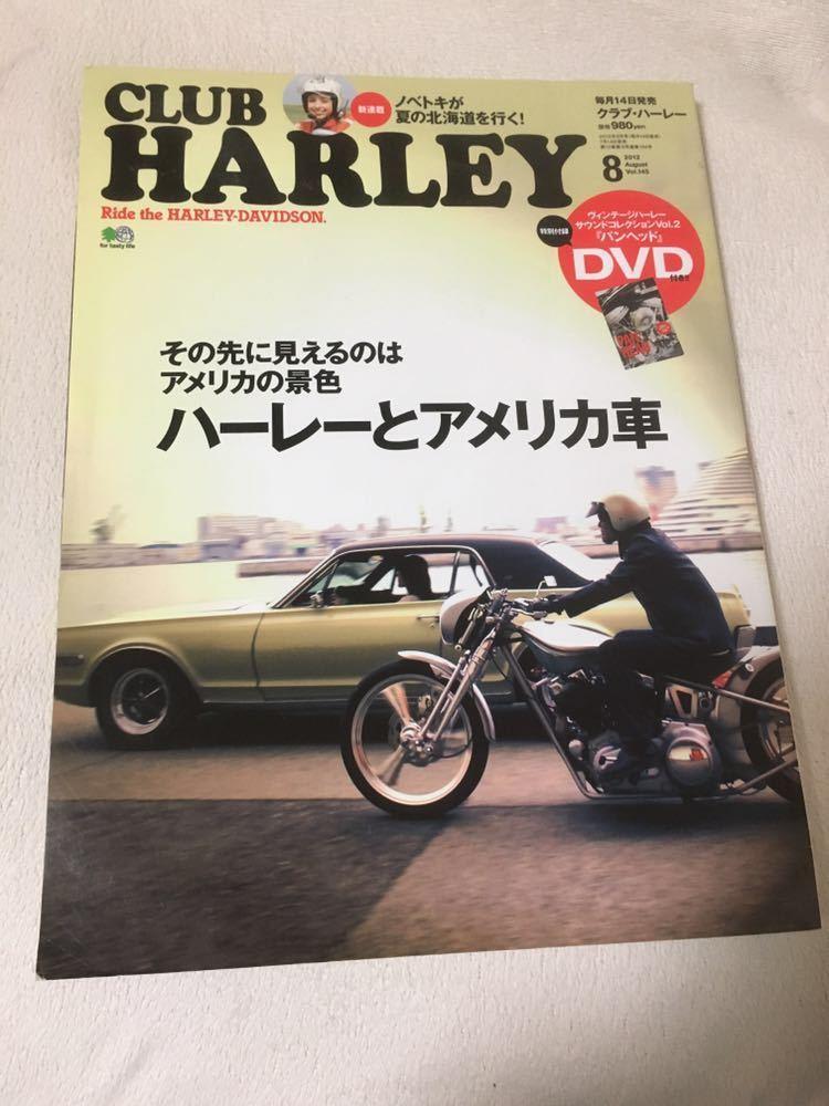 CLUB HARLEY クラブハーレー 2012年8月号Vol.145