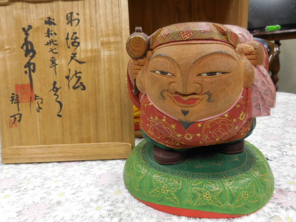 木彫り 平櫛田中:作 大黒天 彩色置物 送料込み