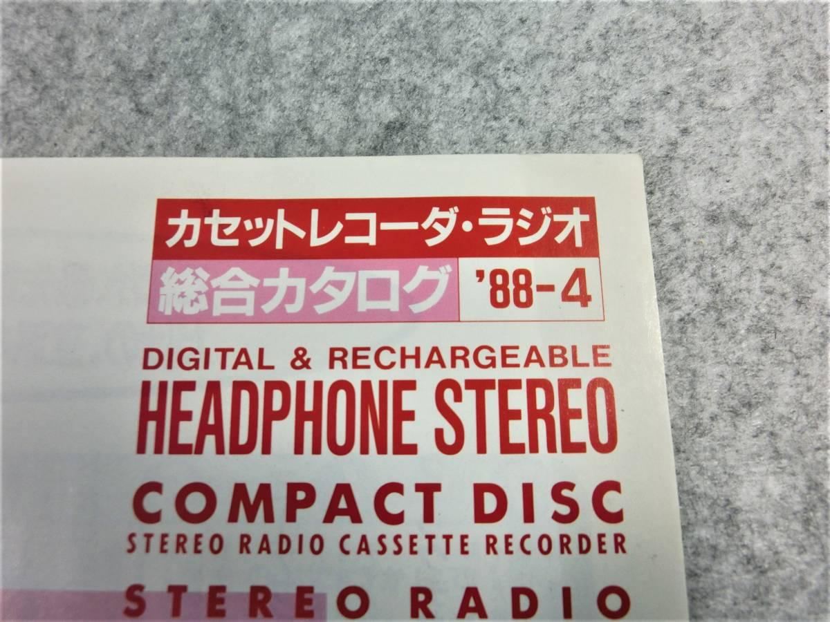 j714 ☆【カタログの出品です】当時物 AIWA/アイワ カセットレコーダー・ラジオ総合カタログ '88-4 ☆_画像2