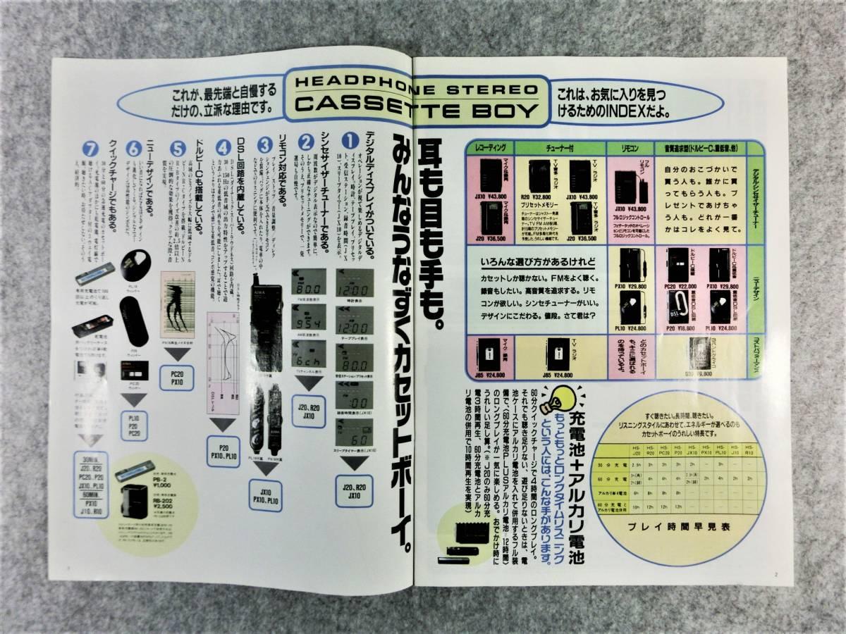 j714 ☆【カタログの出品です】当時物 AIWA/アイワ カセットレコーダー・ラジオ総合カタログ '88-4 ☆_画像3