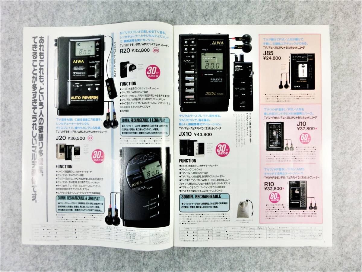 j714 ☆【カタログの出品です】当時物 AIWA/アイワ カセットレコーダー・ラジオ総合カタログ '88-4 ☆_画像4