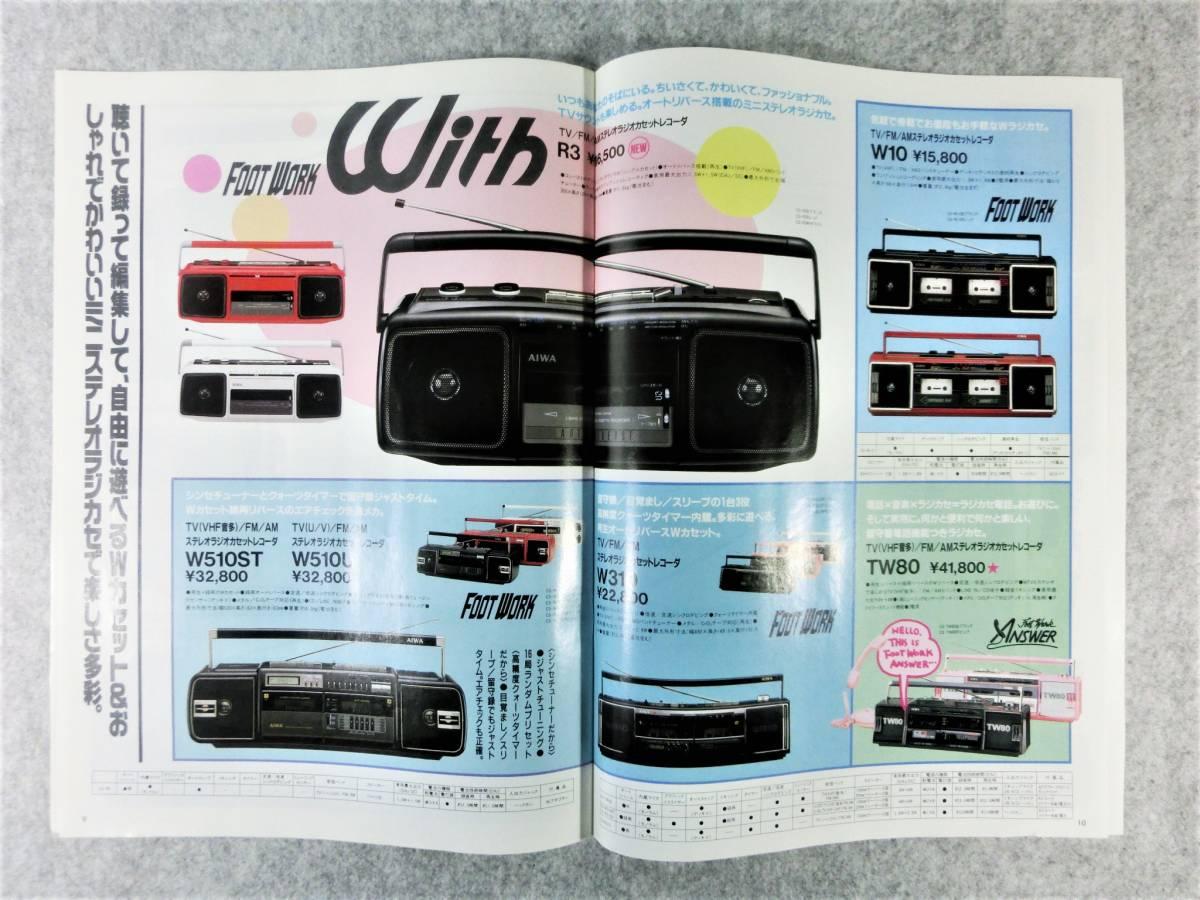 j714 ☆【カタログの出品です】当時物 AIWA/アイワ カセットレコーダー・ラジオ総合カタログ '88-4 ☆_画像5