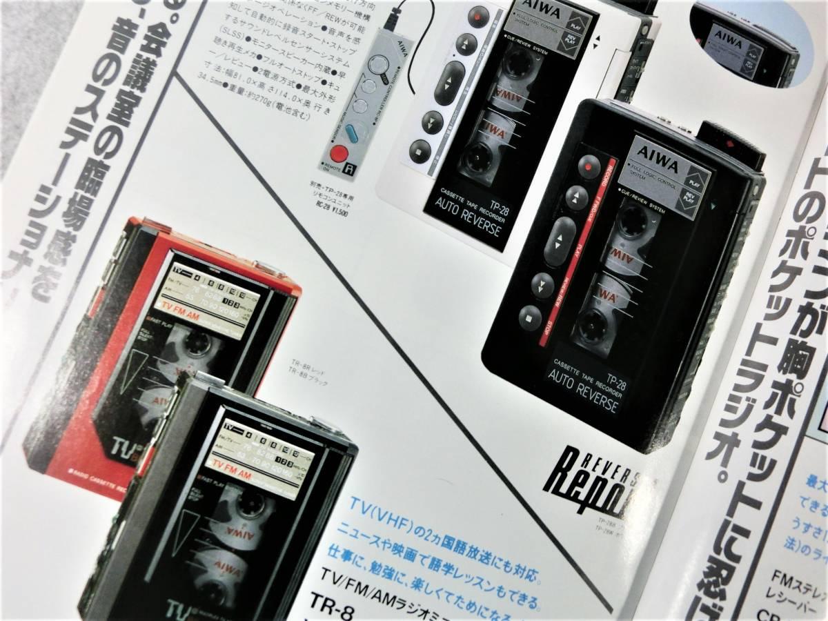 j714 ☆【カタログの出品です】当時物 AIWA/アイワ カセットレコーダー・ラジオ総合カタログ '88-4 ☆_画像6
