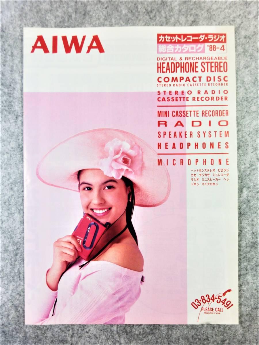 j714 ☆【カタログの出品です】当時物 AIWA/アイワ カセットレコーダー・ラジオ総合カタログ '88-4 ☆