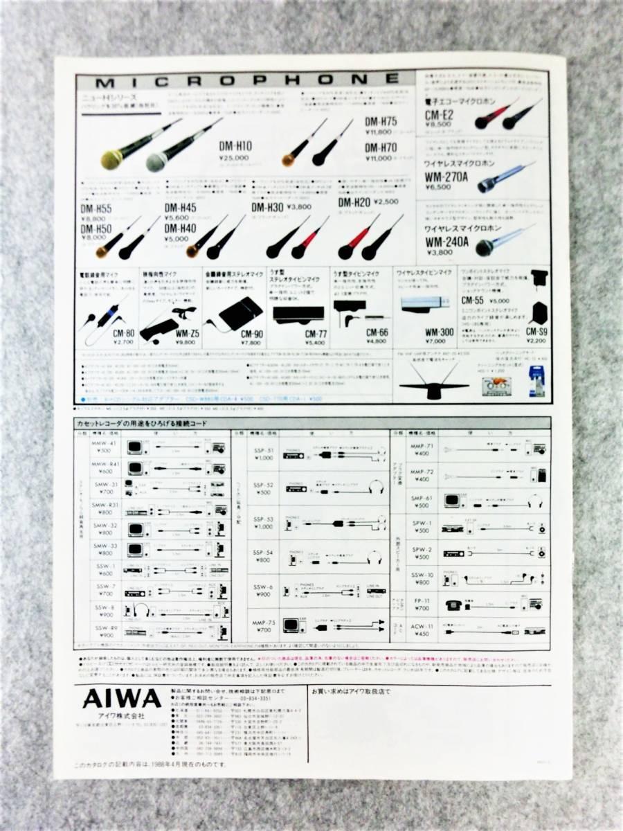 j714 ☆【カタログの出品です】当時物 AIWA/アイワ カセットレコーダー・ラジオ総合カタログ '88-4 ☆_画像8