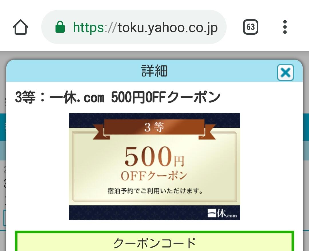 一休.com宿泊予約 500円OFFクーポン 有効期限2019年5月6日(日)23時59分