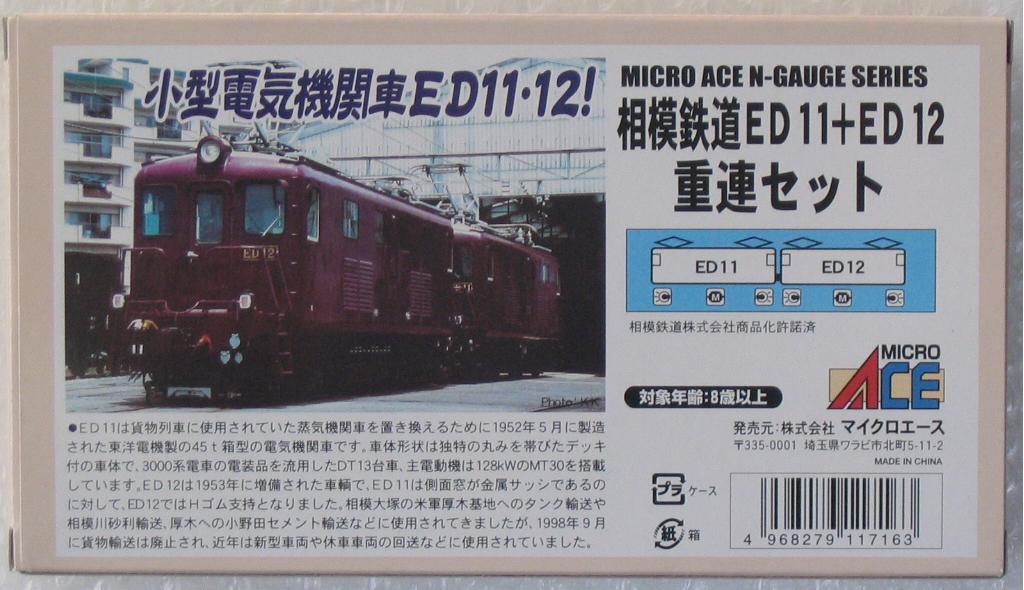 マイクロエース A2060 相模鉄道 ED11+ED12 重連セット_画像2