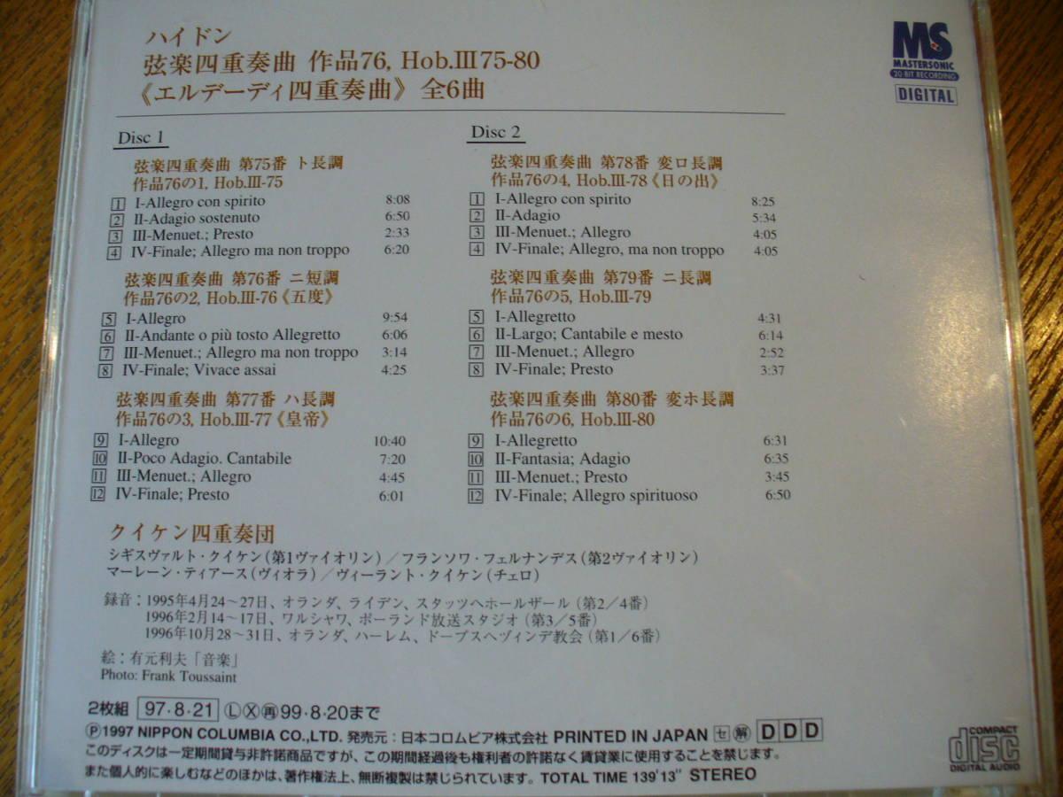 ヤフオク! - ハイドン エルデーディ四重奏曲作品76全6曲 ...