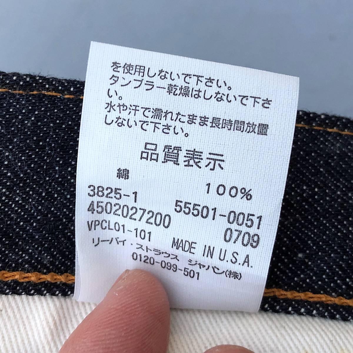 旧 米国製 1955モデル 日本企画 LEVI'S VINTAGE CLOTHING 501XX 55501-0051 W34 L36 リジッド 新品デニムパンツ アメリカUSA製 50s 55s LVC_画像8