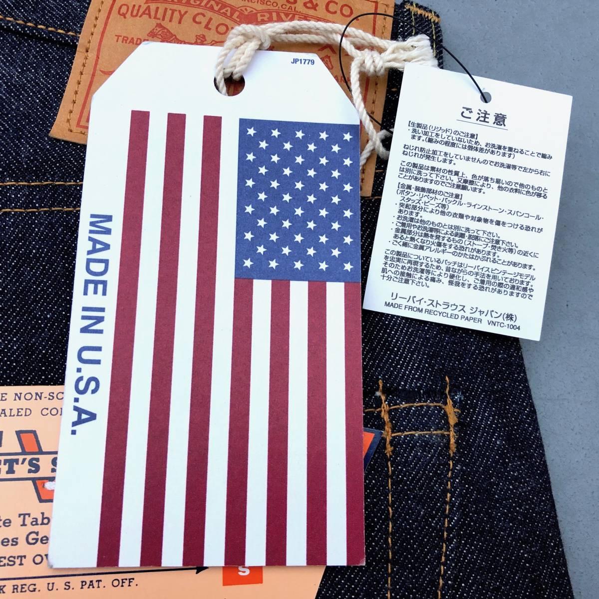 旧 米国製 1955モデル 日本企画 LEVI'S VINTAGE CLOTHING 501XX 55501-0051 W34 L36 リジッド 新品デニムパンツ アメリカUSA製 50s 55s LVC_画像2