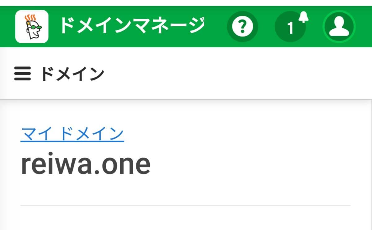 令和 reiwa.one レイワワン ドメイン権利_reiwa.one のドメイン名