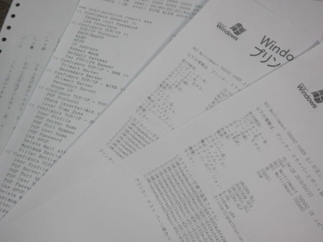 NEC / ドットプリンタ MultiImpact 700XX2N / シートフィーダ(PR-D700XX) 前後トレイ付 / No.E203_画像4