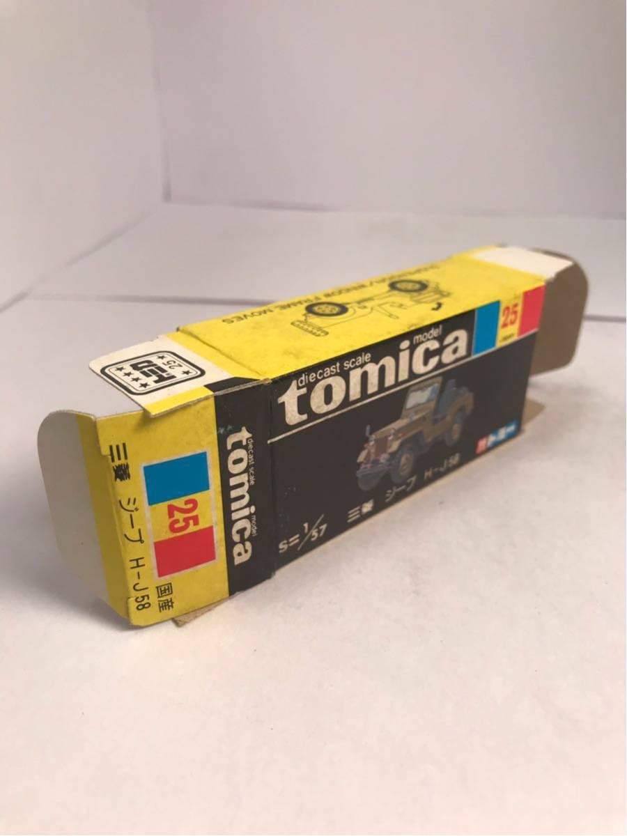 トミカ、日本製、黒箱、三菱、ジープ、H-J58、模型店在庫_画像7